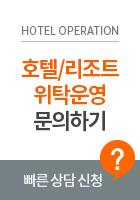 호텔/리조트 위탁운영 문의 바로가기