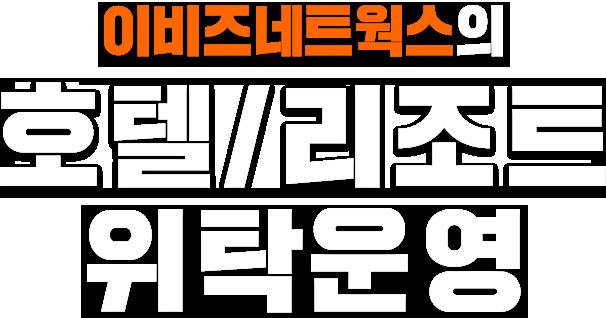 호텔/리조트 위탁운영